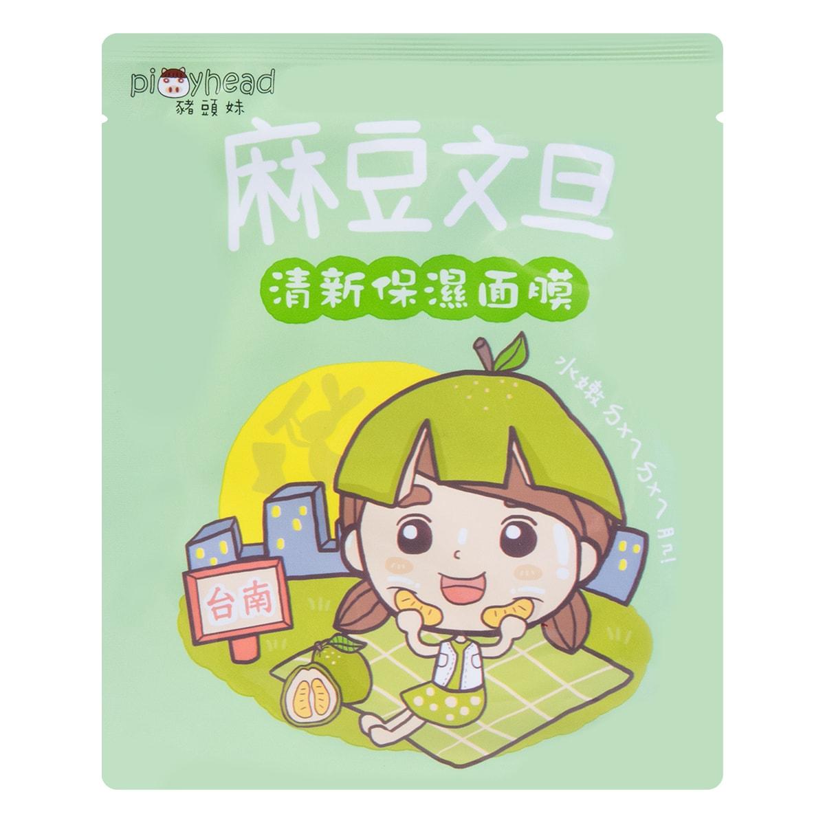 台湾猪头妹 麻豆文旦 清新保湿面膜 单片入