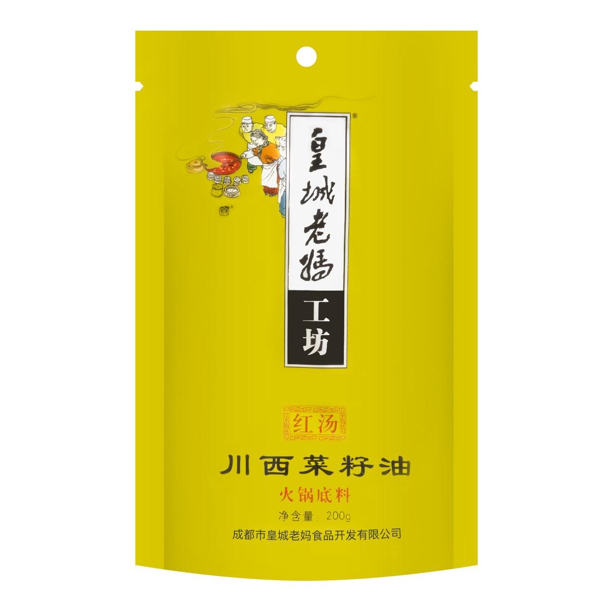 皇城老妈工坊 红汤川西菜籽油 火锅底料 200g