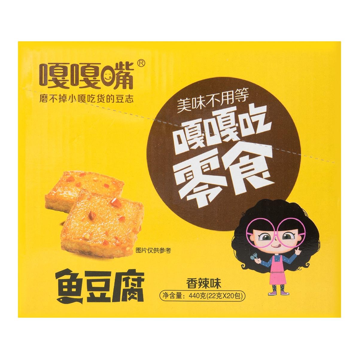 GAGAZUI Fish Tofu Spicy Flavor 22g*20pc