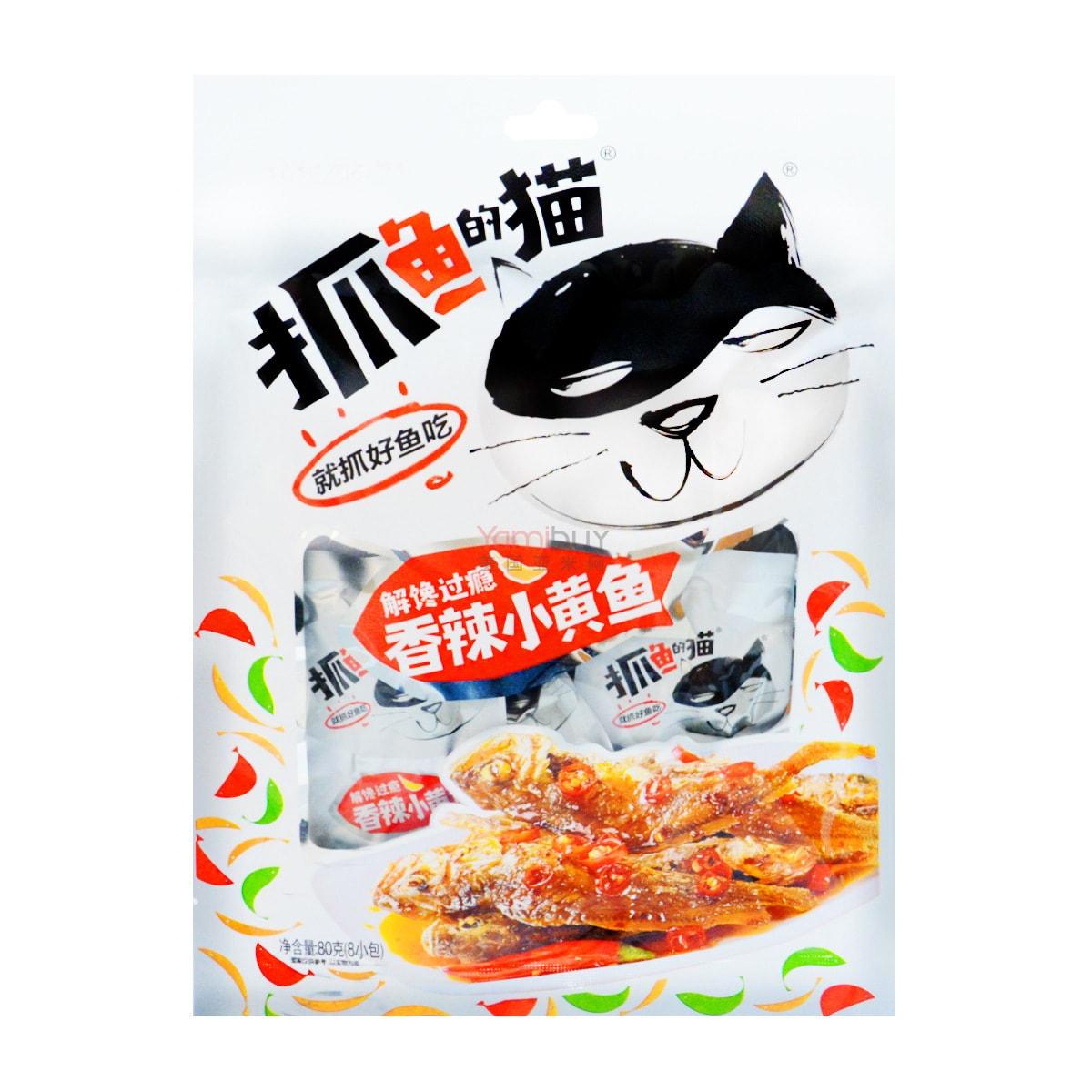 ZHUAYUDEMAO Spicy Fish Snack (SPICY) 80g