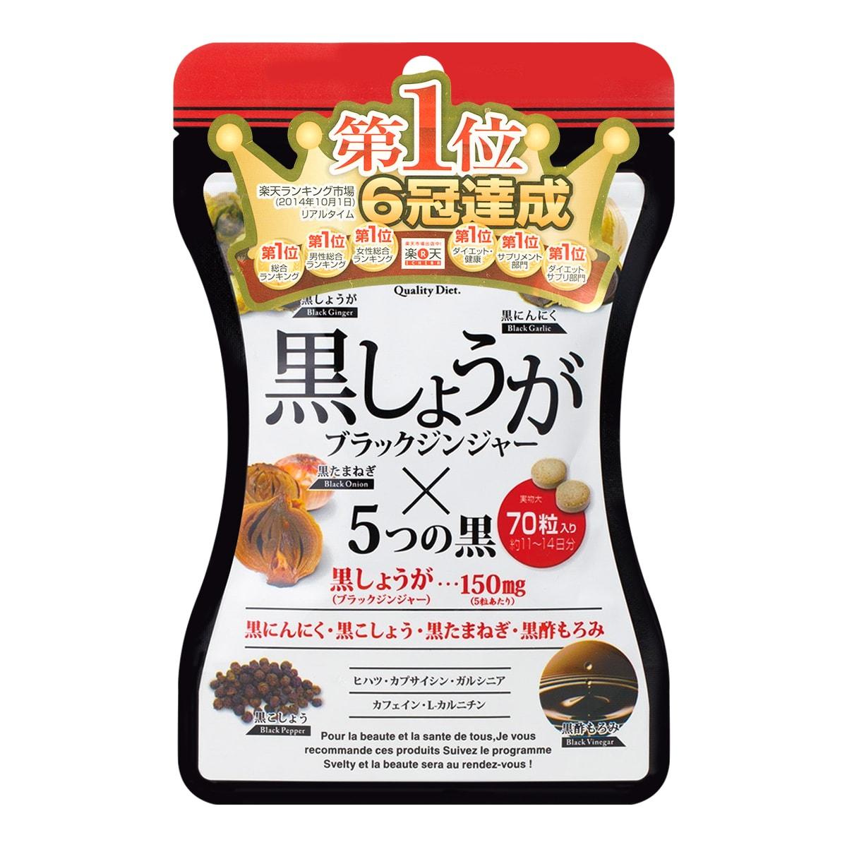 日本SVELTY 5黑燃脂丸 燃烧倍纤颗粒 70粒