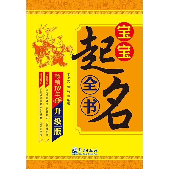 宝宝起名全书(升级版)
