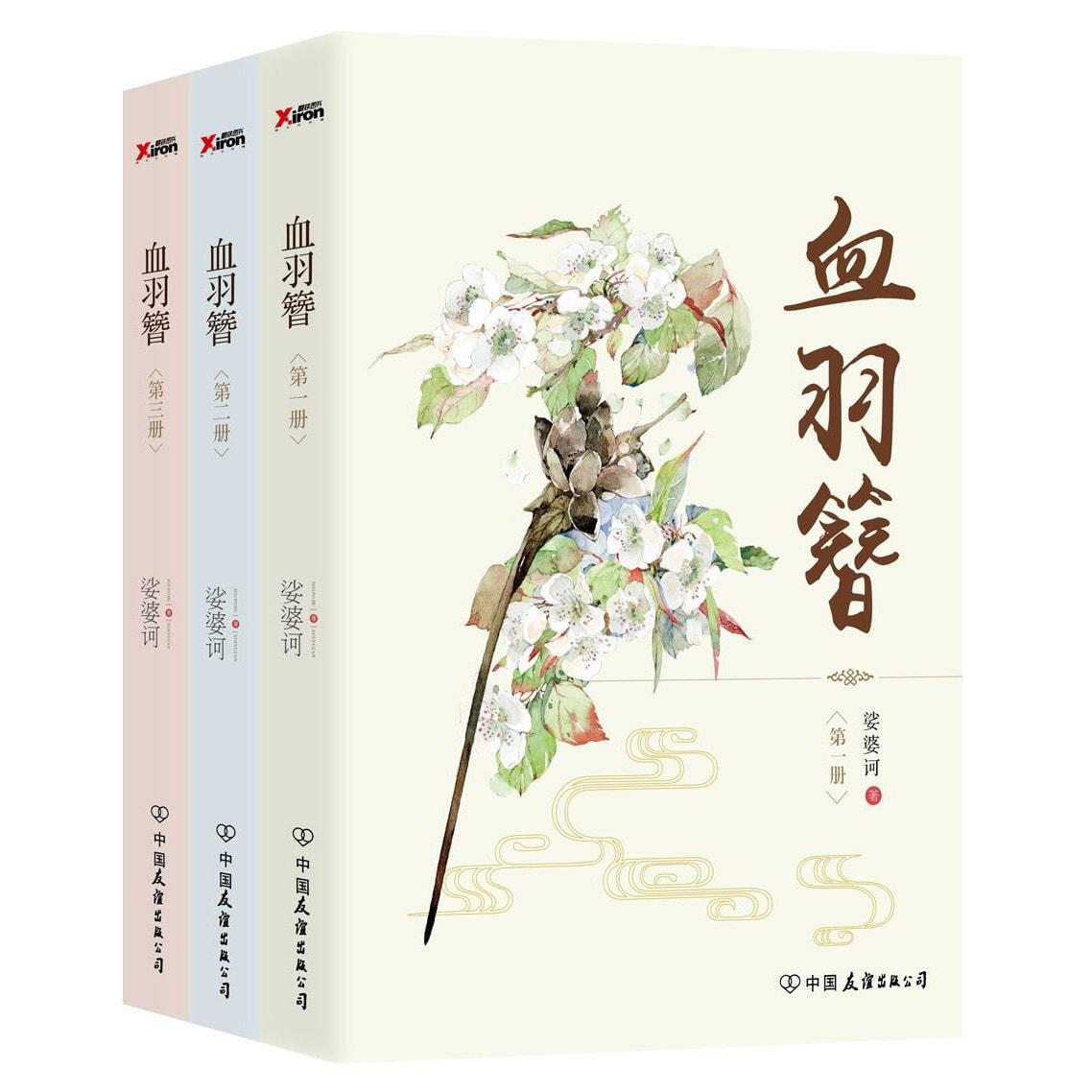血羽簪·套装全3册-青春
