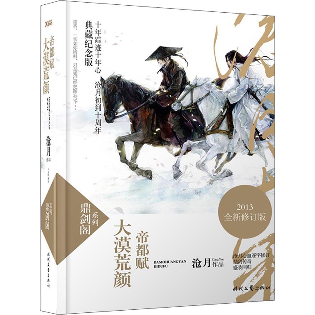 鼎剑阁系列:大漠荒颜·帝都赋 (2013全新修订版)
