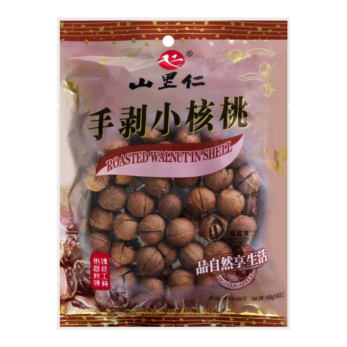 SHANLIREN Roasted Walnut Shell Salt and pepper flavored 165g