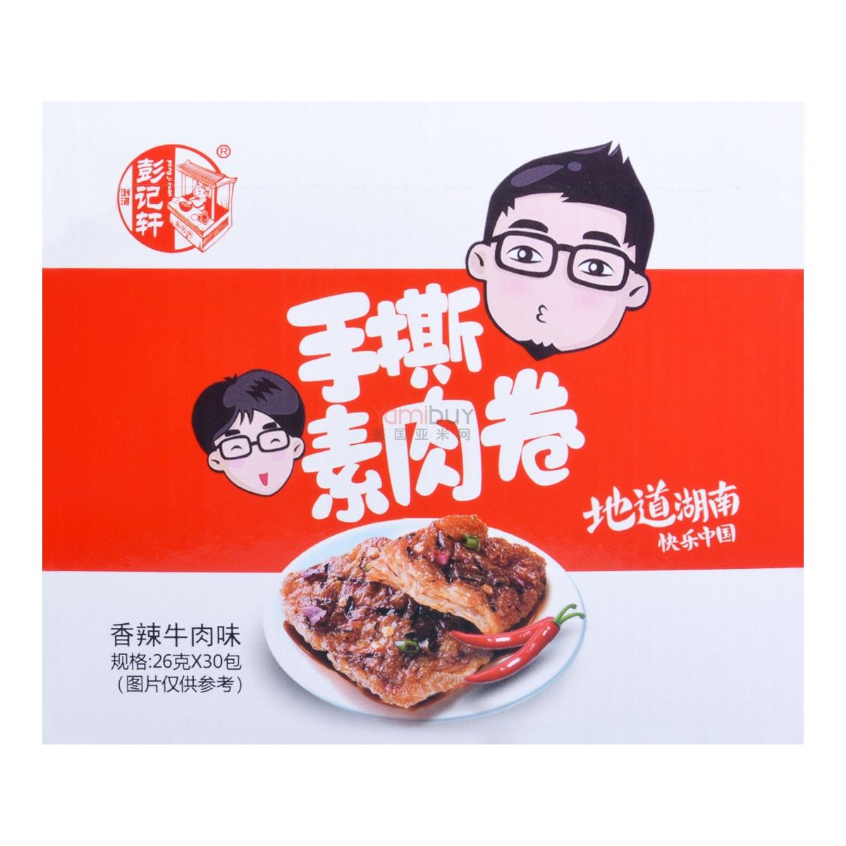 彭记轩 手撕素肉卷 香辣牛肉味 30包入