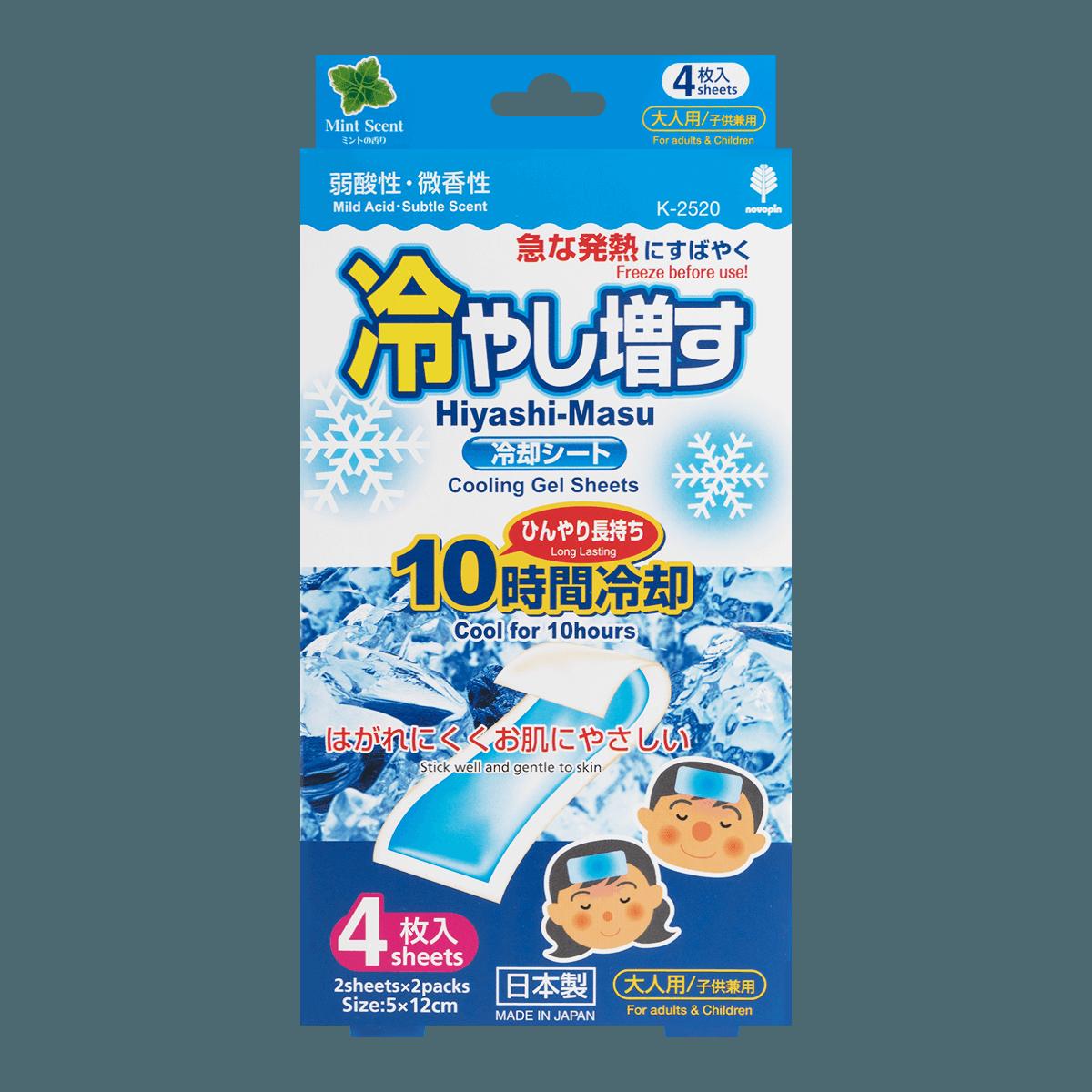日本KOKUBO小久保 长效退热贴降温贴 #薄荷香味 4枚入 成人儿童适用