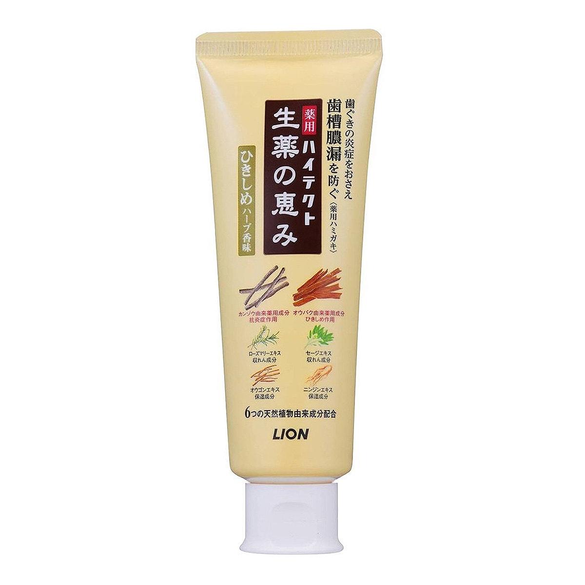 日本LION狮王 药用汉方精粹牙膏 90g
