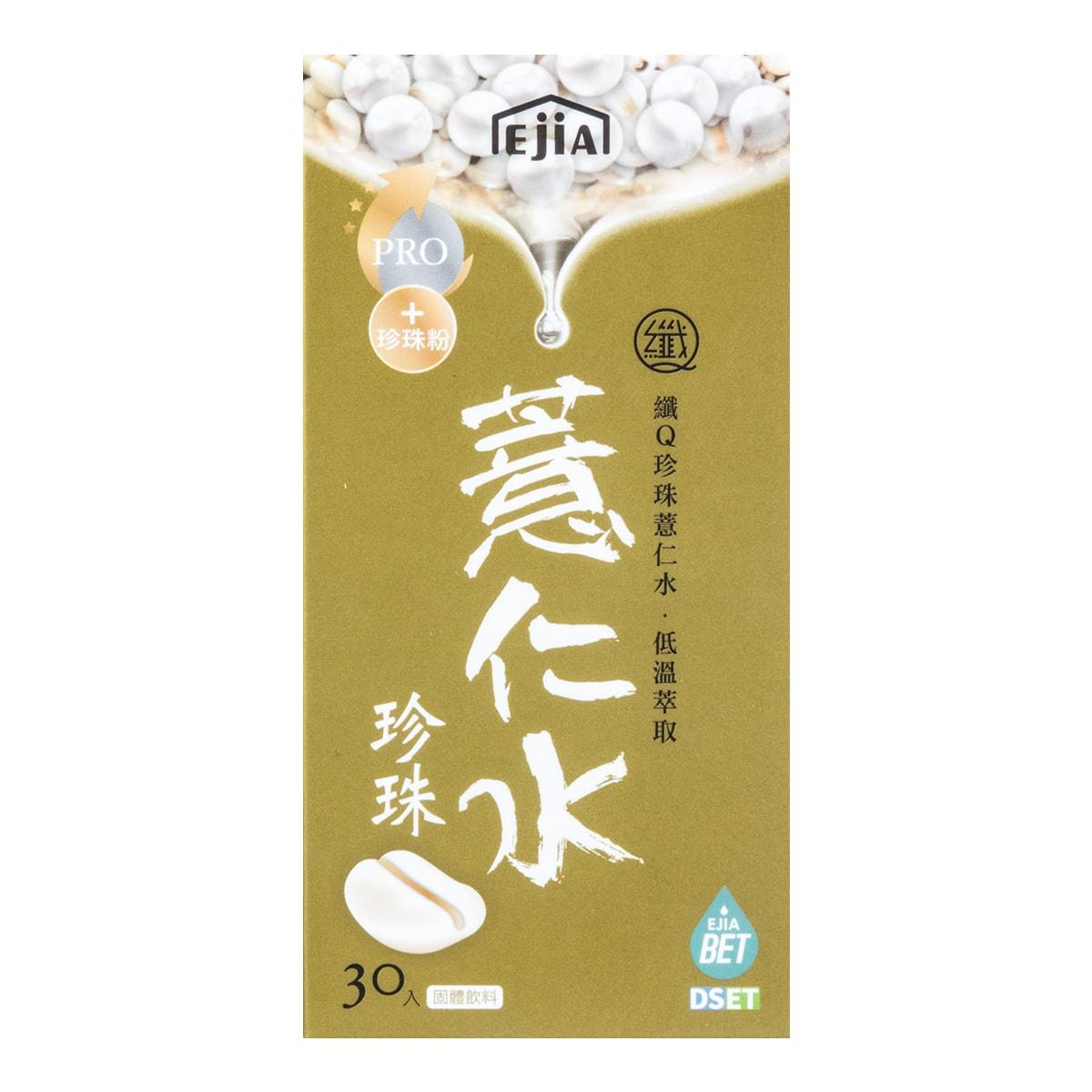 EJIA Pro Pearl Coxi Seed Powder Drink 2g x 30pcs