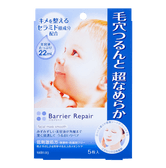日本MANDOM曼丹 BARRIER REPAIR 高浸透毛孔细致玻尿酸面膜 5片入