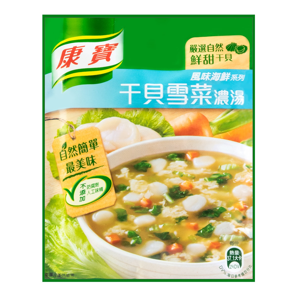 KNORR Seafood Series Pearl Scallop & Vegetable Soup 43.1g