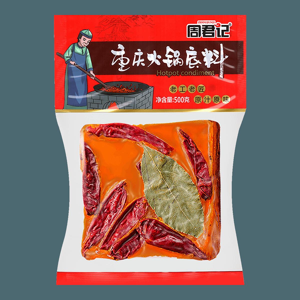 重庆周君记 火锅底料 500g