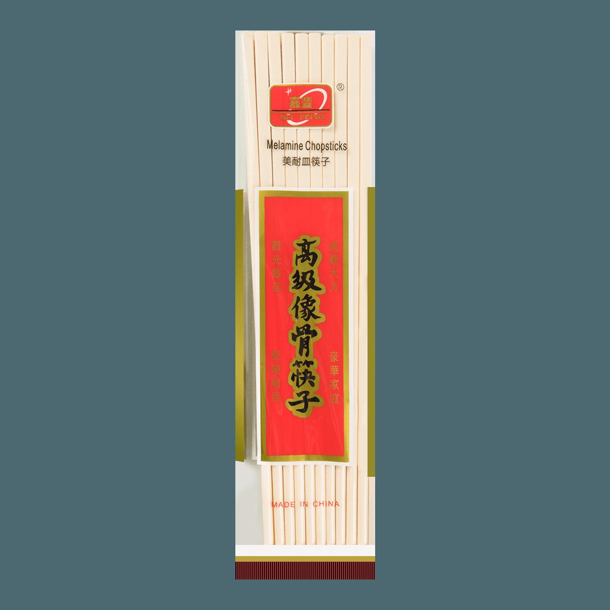 嘉丰 美耐皿高级像骨筷子 #象牙白 27cm 十双入