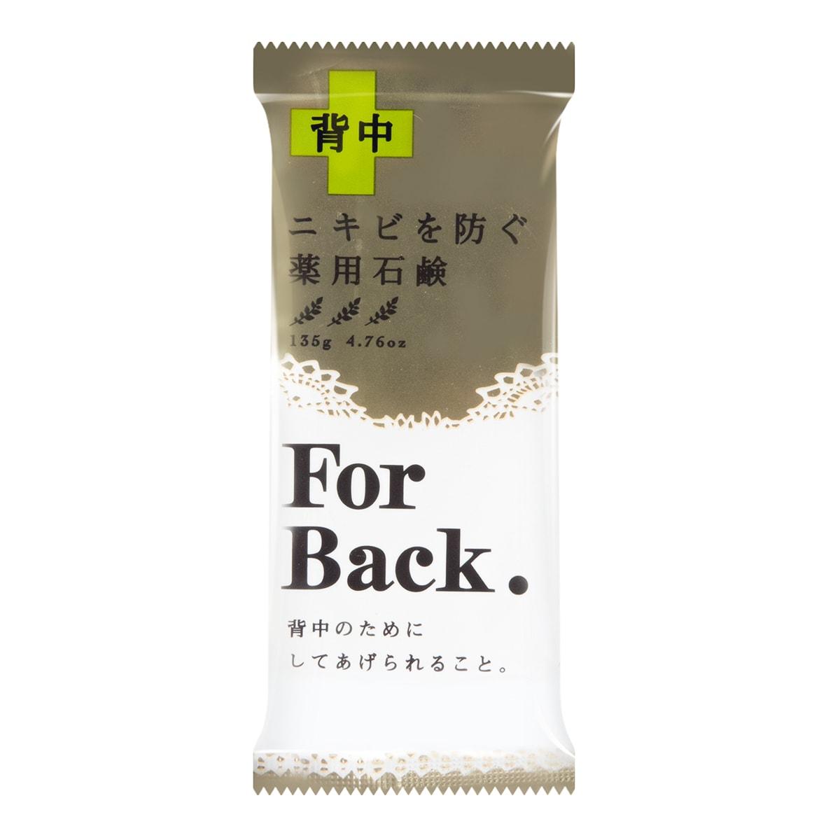 日本PELICAN  美背祛痘香皂 沐浴皂 135g