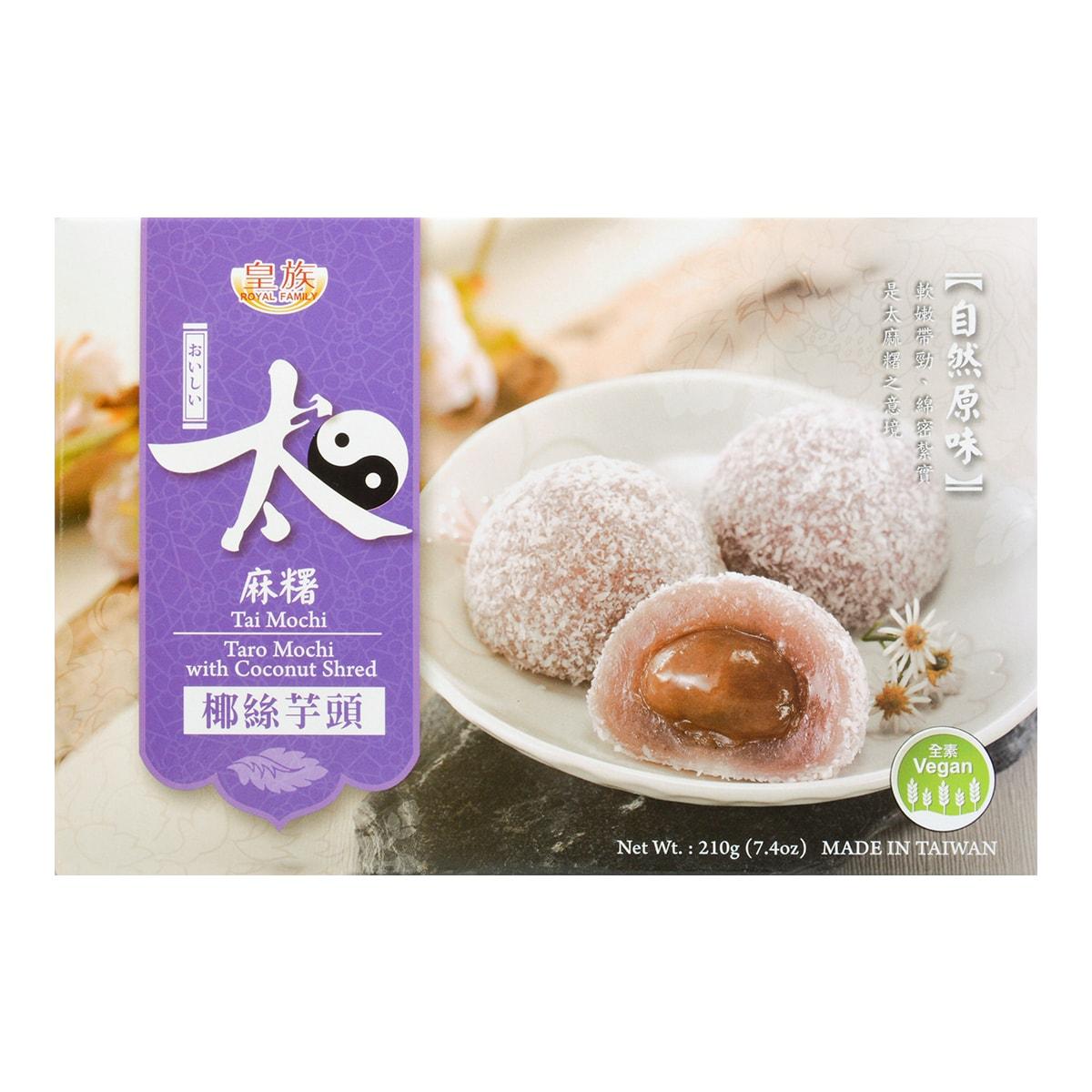 台湾皇族 太麻薯 椰丝芋头味 210g