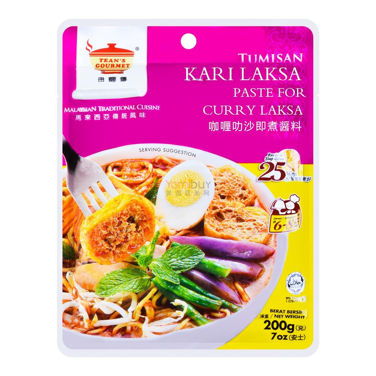马来西亚田师傅 咖喱叻沙即煮酱料 200g