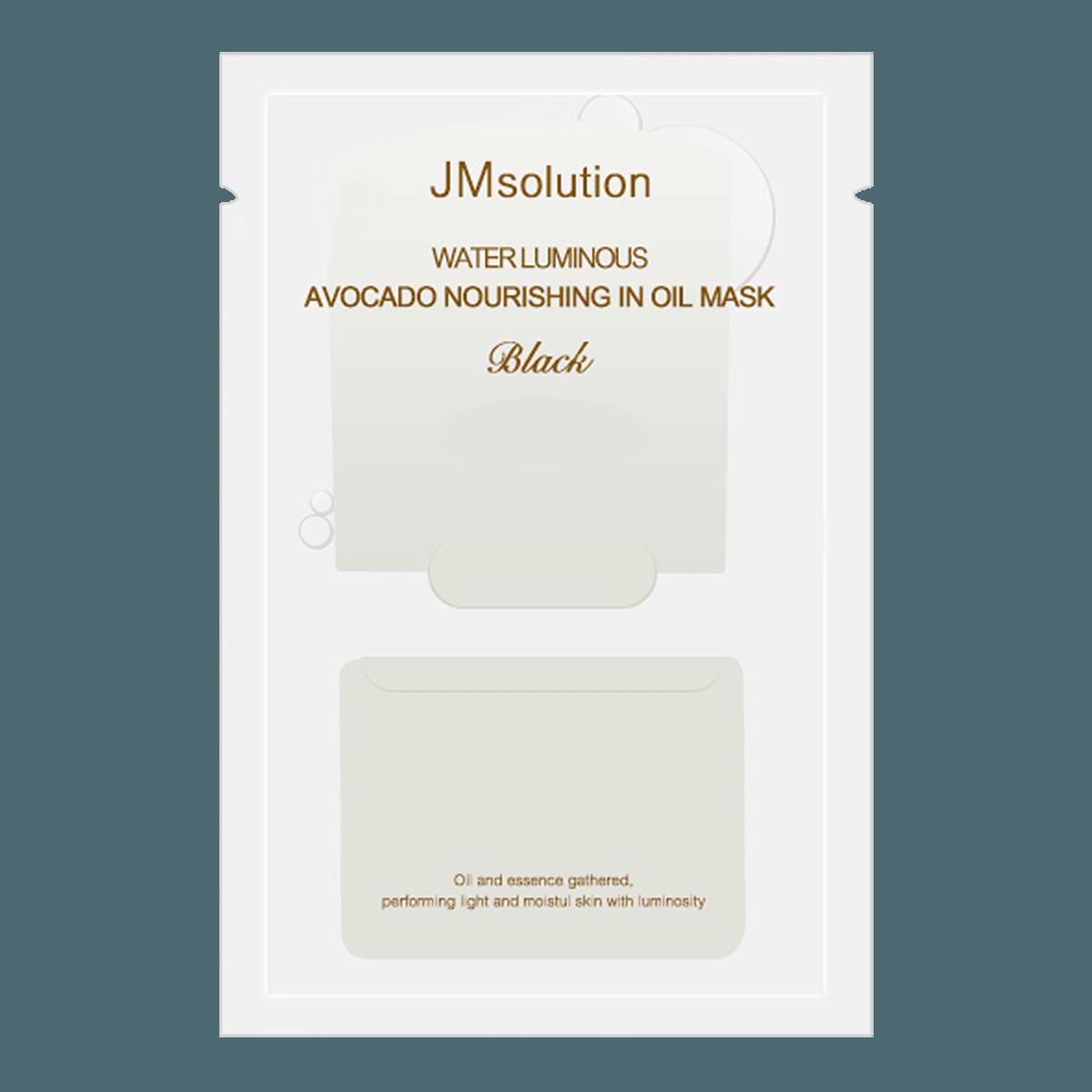 韩国JM SOLUTION 牛油果营养精油面膜 单片入