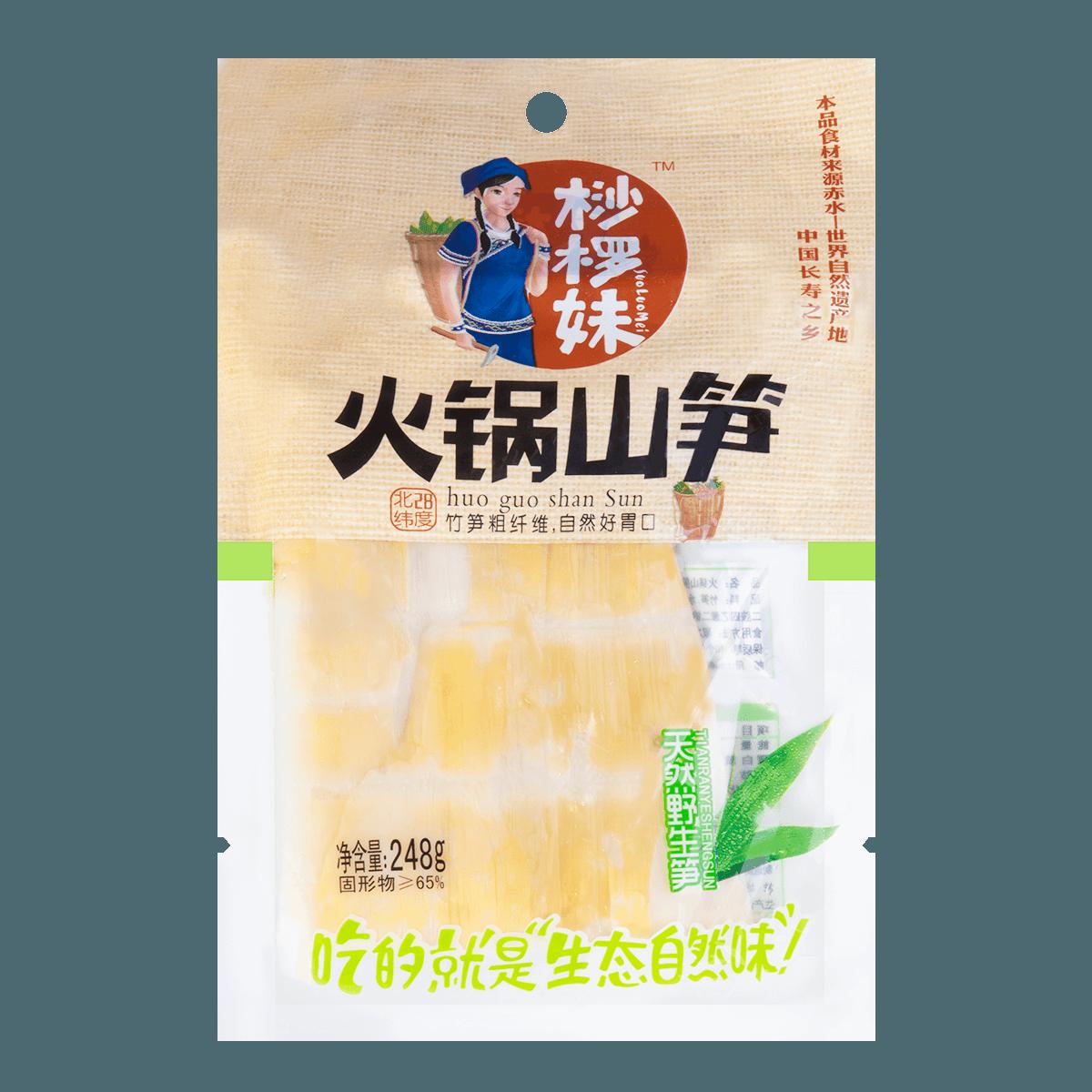 桫椤妹 火锅山笋 248g