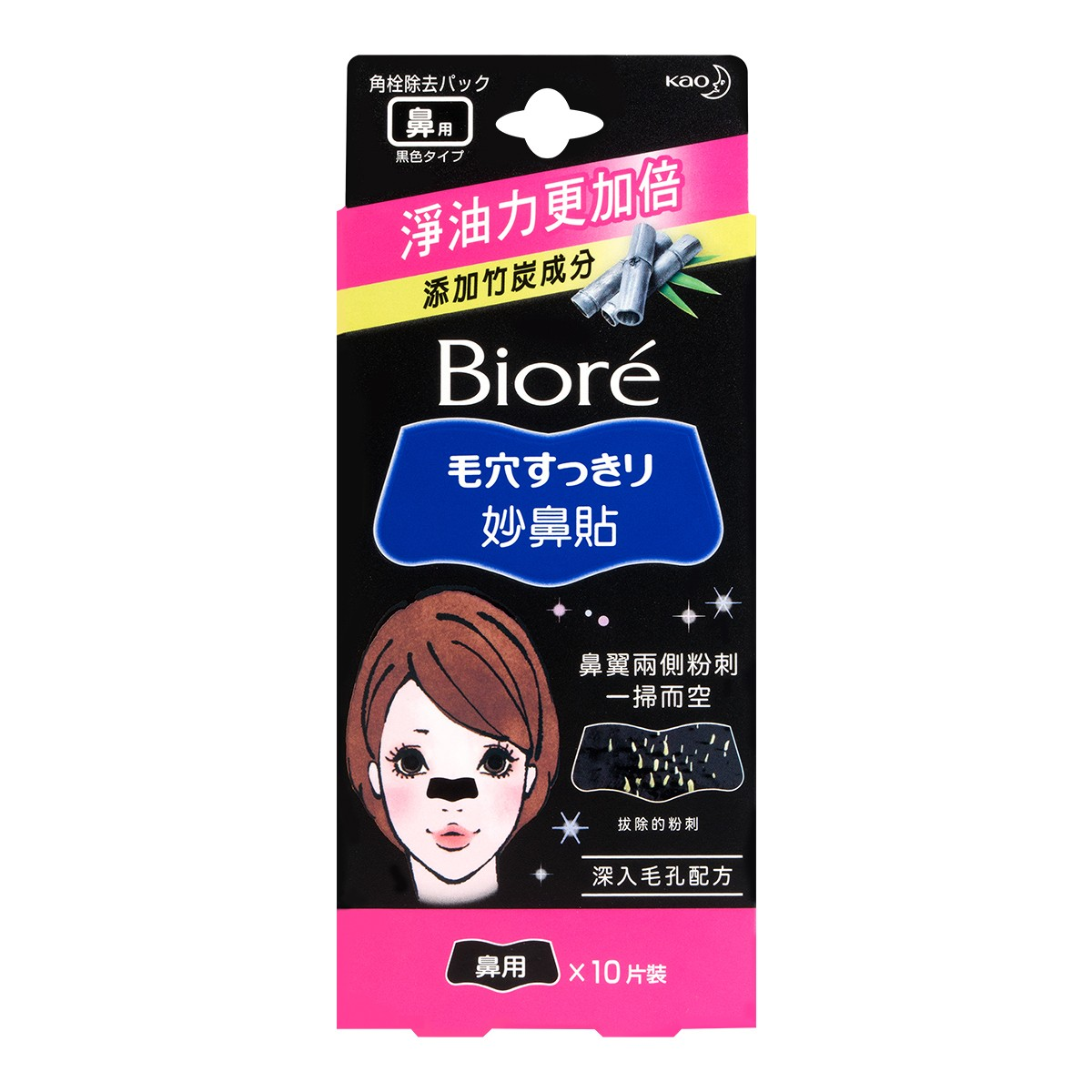 KAO BIORE Nose Pore Cleansing Strips Black 10 Pieces