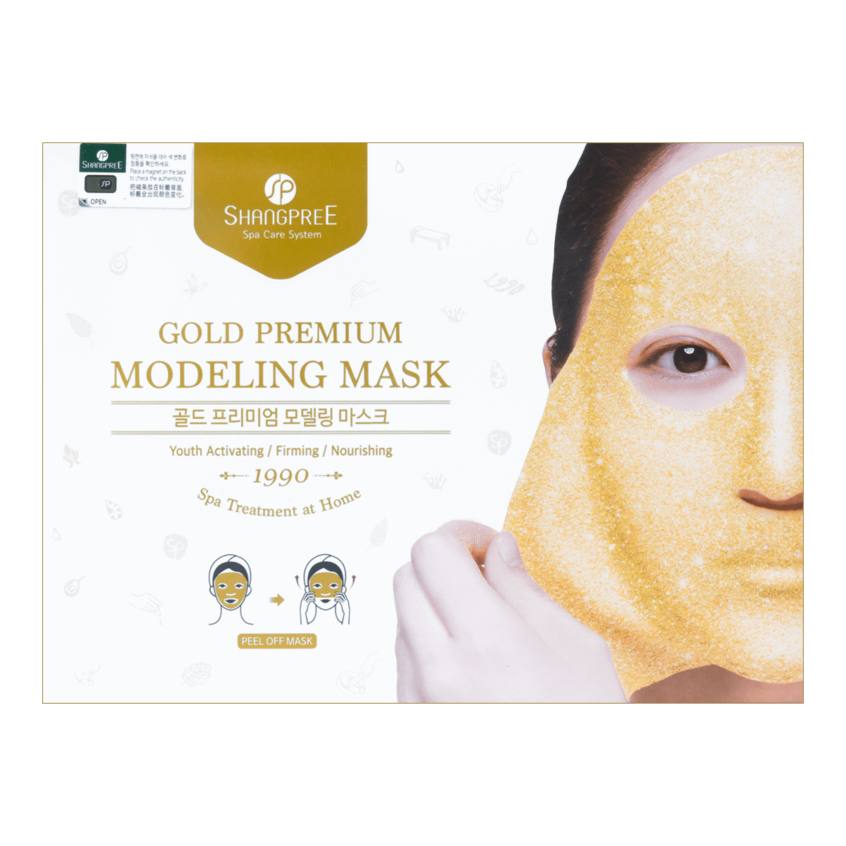 SHANGPREE Gold Premium Modeling Mask 5 Pieces