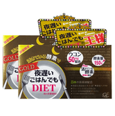 【日本直邮】新谷酵素 NIGHT DIET 金装50mg增量版 黄金王様活性夜间生酵素 瘦身排毒 150粒 30日