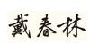 【中国直邮】戴春林山茶面霜 妈妈补水保湿滋润 50g | 亚米