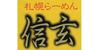 【日本直邮】北海道名物 札幌最具人气拉面 当地老饕推荐 信玄味噌拉面 2人份 - 亚米网