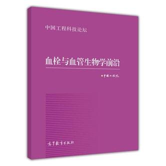 中国工程科技论坛:血栓与血管生物学前沿