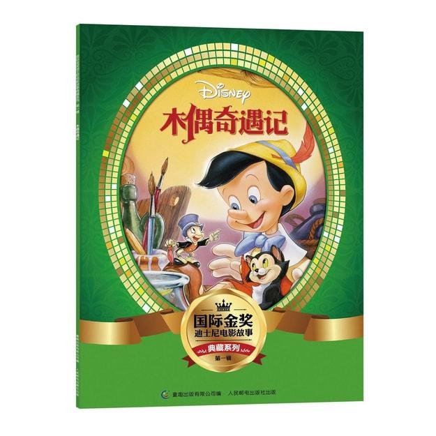 商品详情 - 国际金奖迪士电影故事典藏系列·第一辑 木偶奇遇记 - image  0