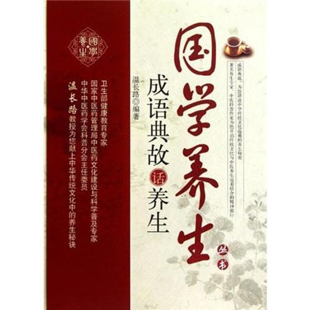 商品详情 - 成语典故话养生 - image  0