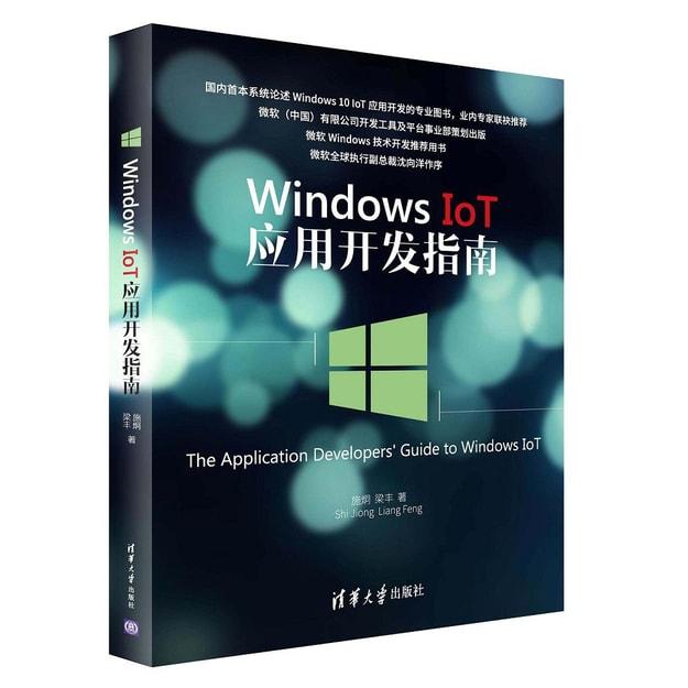 商品详情 - Windows IoT应用开发指南 - image  0