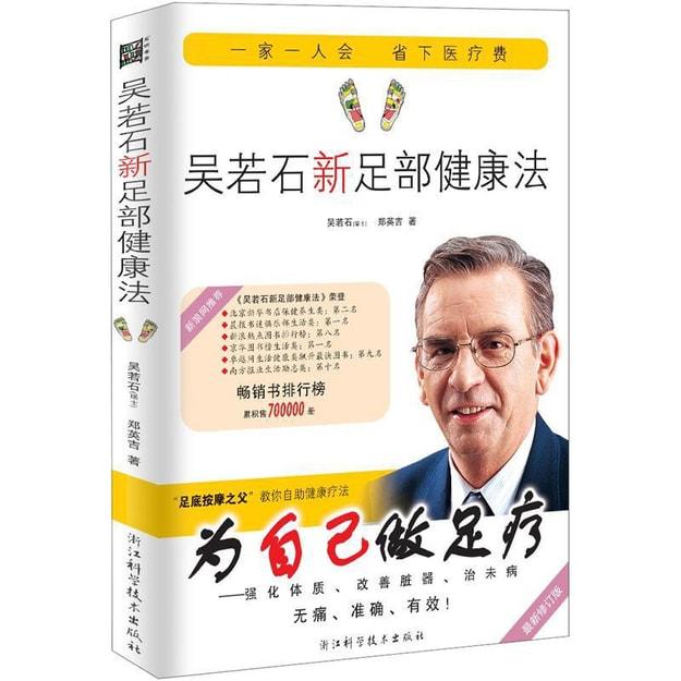 商品详情 - 吴若石新足部健康法(最新修订版) - image  0
