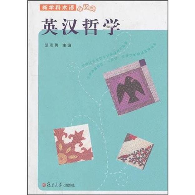 商品详情 - 英汉哲学(新学科术语小词典) - image  0