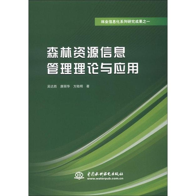 商品详情 - 林业信息化系列研究成果之1:森林资源信息管理理论与应用 - image  0
