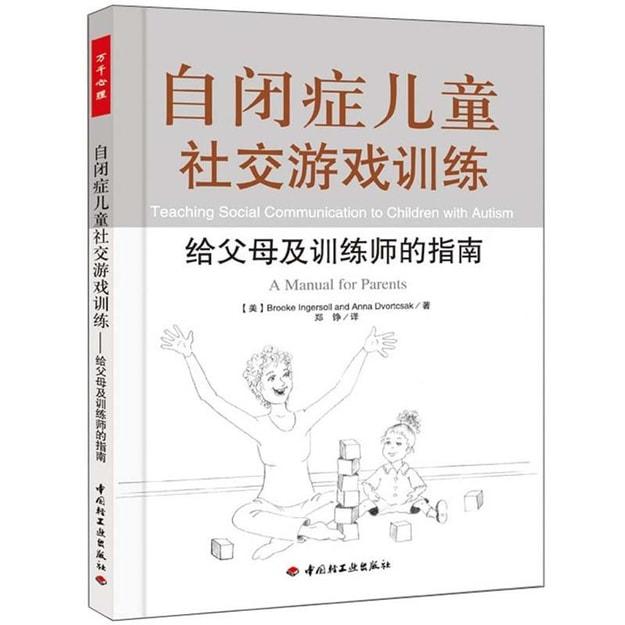 商品详情 - 自闭症儿童社交游戏训练:给父母及训练师的指南 - image  0