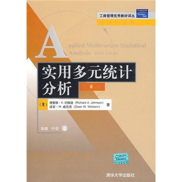 商品详情 - 工商管理优秀教材译丛·管理学系列:实用多元统计分析(第6版) - image  0