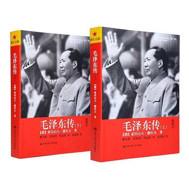 商品详情 - 毛泽东传(插图本 套装上下册) - image  0