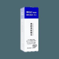 博乐达 焕颜亮肤精华 小奶瓶 超分子水杨酸复合精华 35ml