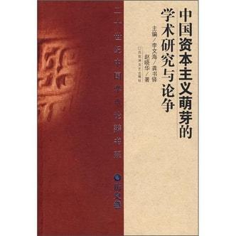 中国资本主义萌芽的学术研究与论争