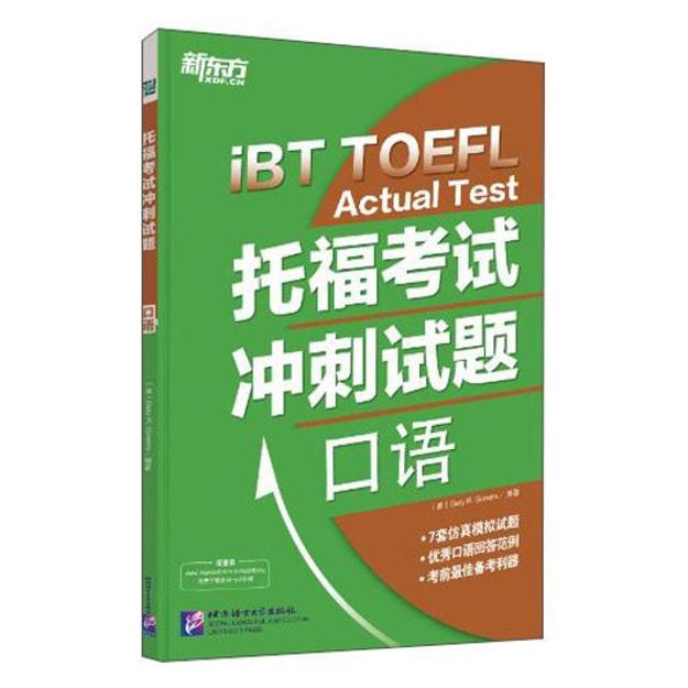 商品详情 - 新东方 托福考试冲刺试题:口语 - image  0