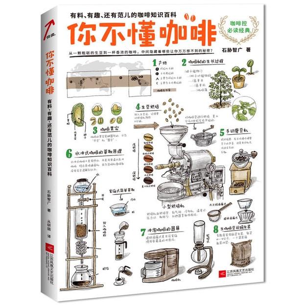 Product Detail - 你不懂咖啡:有料、有趣、还有范儿的咖啡知识百科 - image 0