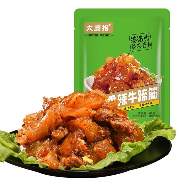 Product Detail - DAMOZHI Spicy Beef Tendon 70g*2packs - image 0