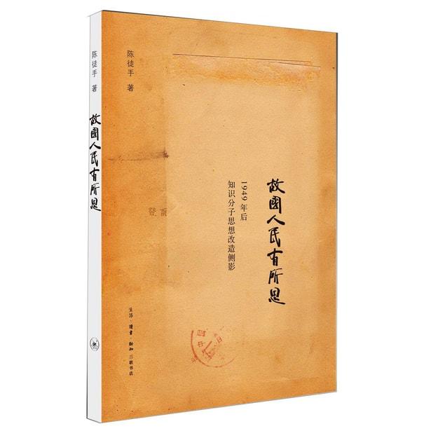商品详情 - 故国人民有所思:1949年后知识分子思想改造侧影 - image  0