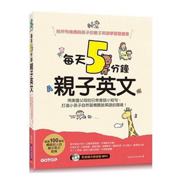 商品详情 - 【繁體】每天5分鐘親子英文:用美國父母的日常會話小短句,打造小孩子自然習慣聽說英語的環境!(附mp3) - image  0