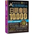 【繁體】一定用得到的日語會話10,000(附1CD)