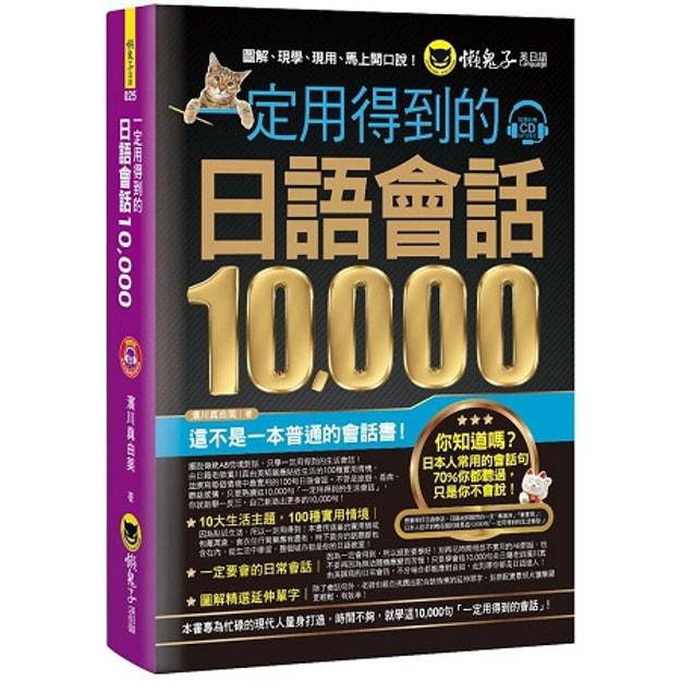 商品详情 - 【繁體】一定用得到的日語會話10,000(附1CD) - image  0