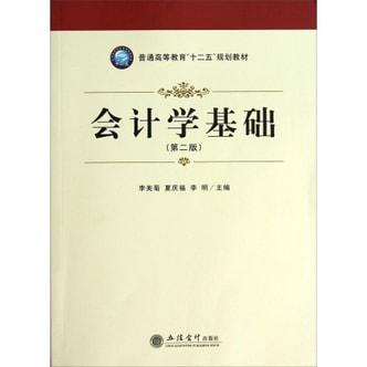 """普通高等教育""""十二五""""规划教材:会计学基础(第2版)"""