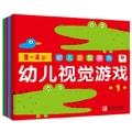 邦臣小红花·0-4岁 幼儿益智游戏 幼儿视觉游戏(套装全4册)