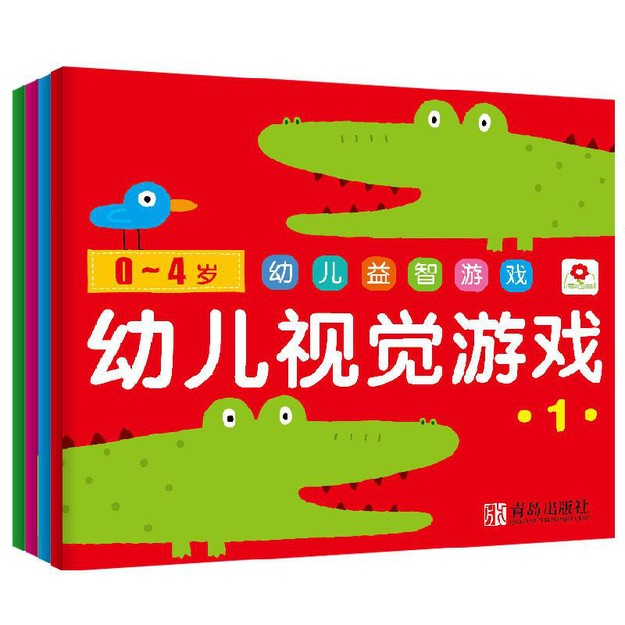商品详情 - 邦臣小红花·0-4岁 幼儿益智游戏 幼儿视觉游戏(套装全4册) - image  0