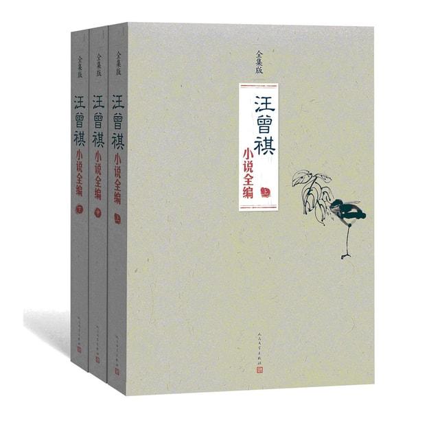 商品详情 - 汪曾祺小说全编(套装上中下卷 全集版) - image  0